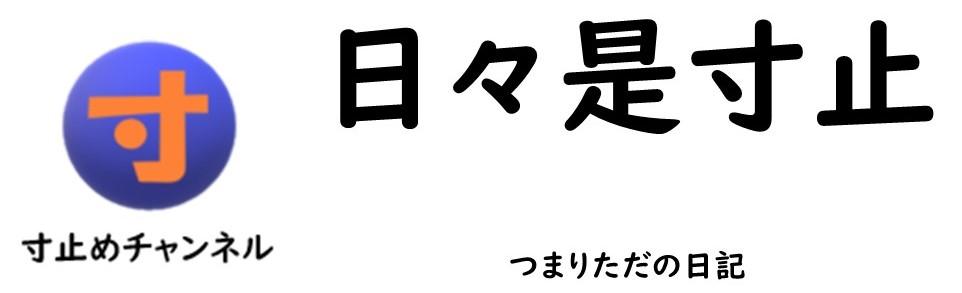 寸止めチャンネル Ver.ブログ